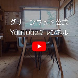 グリーンウッド公式Youtubeチャンネル